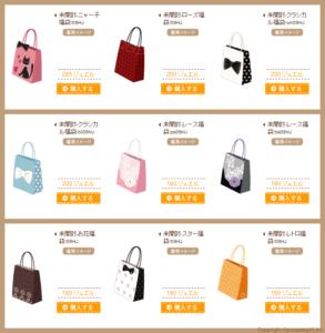 Sale of lucky bags (Jewel) 2009 -1