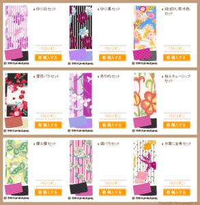 Collaboration yukata with Goddess Search - 2