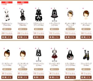 Black Lolita Items - 1