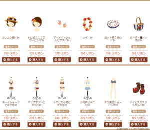 July-August Remake Items - 1